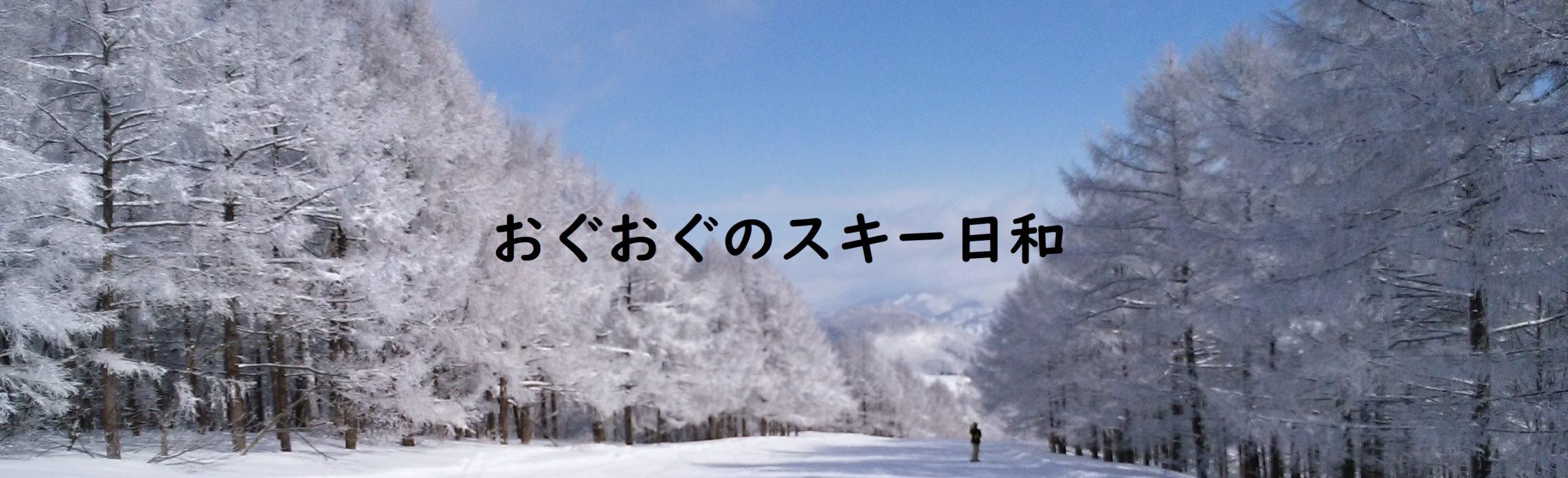 おぐおぐのスキー日和